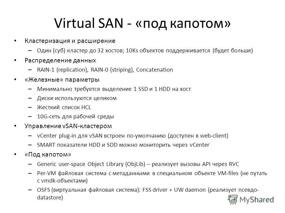 Virtual SAN - «под капотом» 45 Кластеризация и расширение – Один (суб) кластер до 32 хостов; 10Ks объектов поддерживается (будет больше) Распределение данных – RAIN-1 (replication), RAIN-0 (striping), Concatenation «Железные» параметры – Минимально т