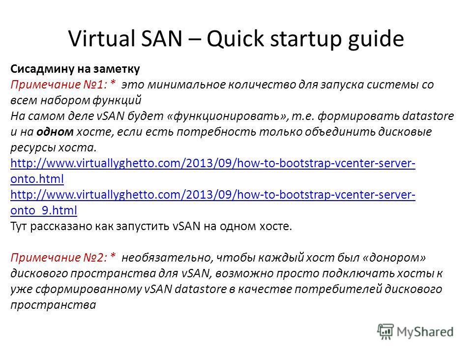 Virtual SAN – Quick startup guide 54 Сисадмину на заметку Примечание 1: * это минимальное количество для запуска системы со всем набором функций На самом деле vSAN будет «функционировать», т.е. формировать datastore и на одном хосте, если есть потреб