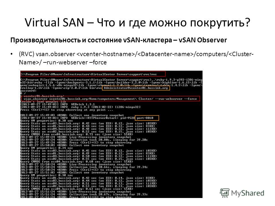 Virtual SAN – Что и где можно покрутить? 57 Производительность и состояние vSAN-кластера – vSAN Observer (RVC) vsan.observer / /computers/ / –run-webserver –force