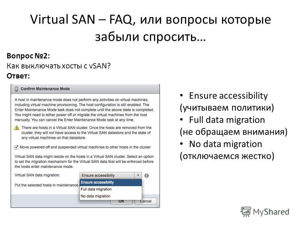Virtual SAN – FAQ, или вопросы которые забыли спросить… 63 Вопрос 2: Как выключать хосты с vSAN? Ответ: Ensure accessibility (учитываем политики) Full data migration (не обращаем внимания) No data migration (отключаемся жестко)