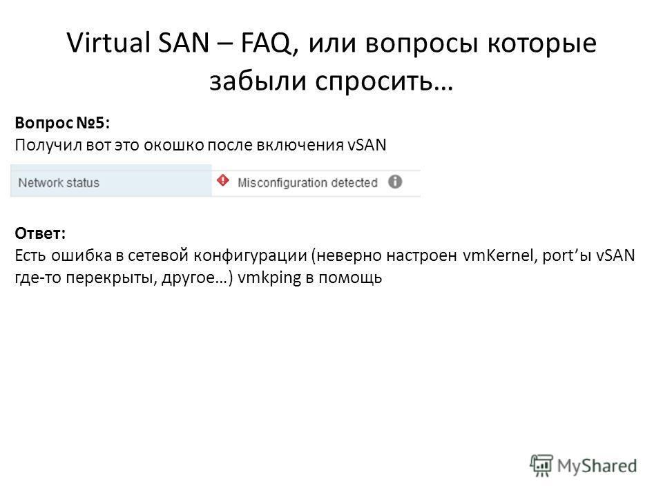 Virtual SAN – FAQ, или вопросы которые забыли спросить… 66 Вопрос 5: Получил вот это окошко после включения vSAN Ответ: Есть ошибка в сетевой конфигурации (неверно настроен vmKernel, portы vSAN где-то перекрыты, другое…) vmkping в помощь