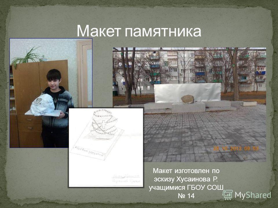 Макет изготовлен по эскизу Хусаинова Р. учащимися ГБОУ СОШ 14
