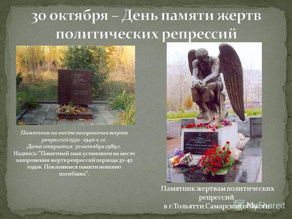 Памятник на месте захоронения жертв репрессий 1930 - 1940-х гг. Дата открытия: 30 октября 1989 г. Надпись:
