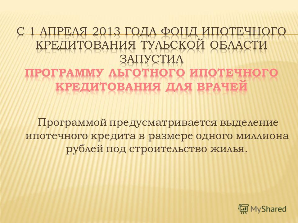 Программой предусматривается выделение ипотечного кредита в размере одного миллиона рублей под строительство жилья.