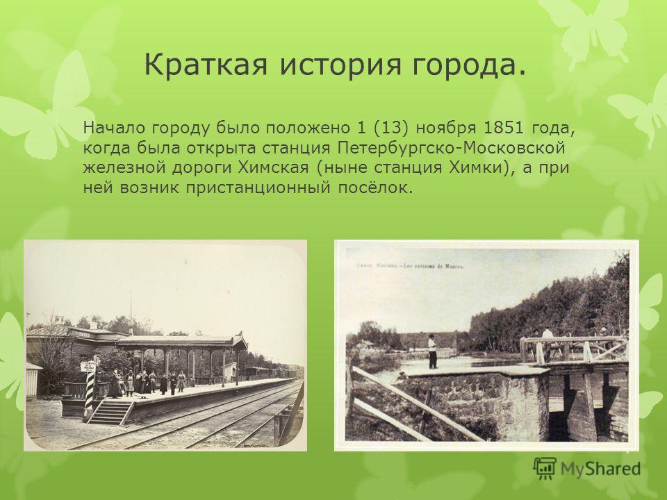 План презентации: Краткая история Парк имени Л. Н. Толстого Химки в военные годы Флаг и герб Достопримечательность 1!