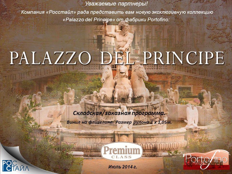 Винил на флизелине. Размер рулона 1 х 1,05 м. Уважаемые партнеры! Компания «Росстайл» рада представить вам новую эксклюзивную коллекцию «Palazzo del Principe» от фабрики Portofino: Июль 2014 г. Складская/заказная программа.