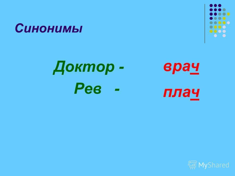 Синонимы Доктор - Рев - врач плач
