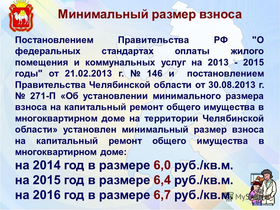 Постановлением Правительства РФ