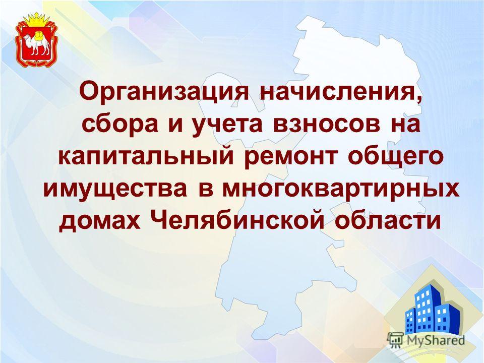 Организация начисления, сбора и учета взносов на капитальный ремонт общего имущества в многоквартирных домах Челябинской области