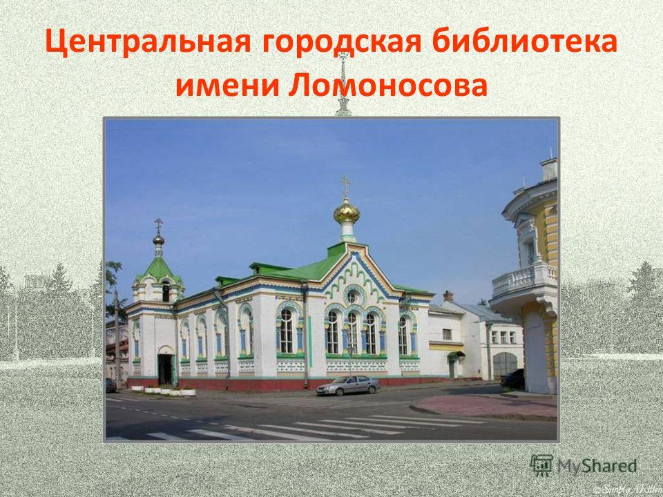Центральная городская библиотека имени Ломоносова