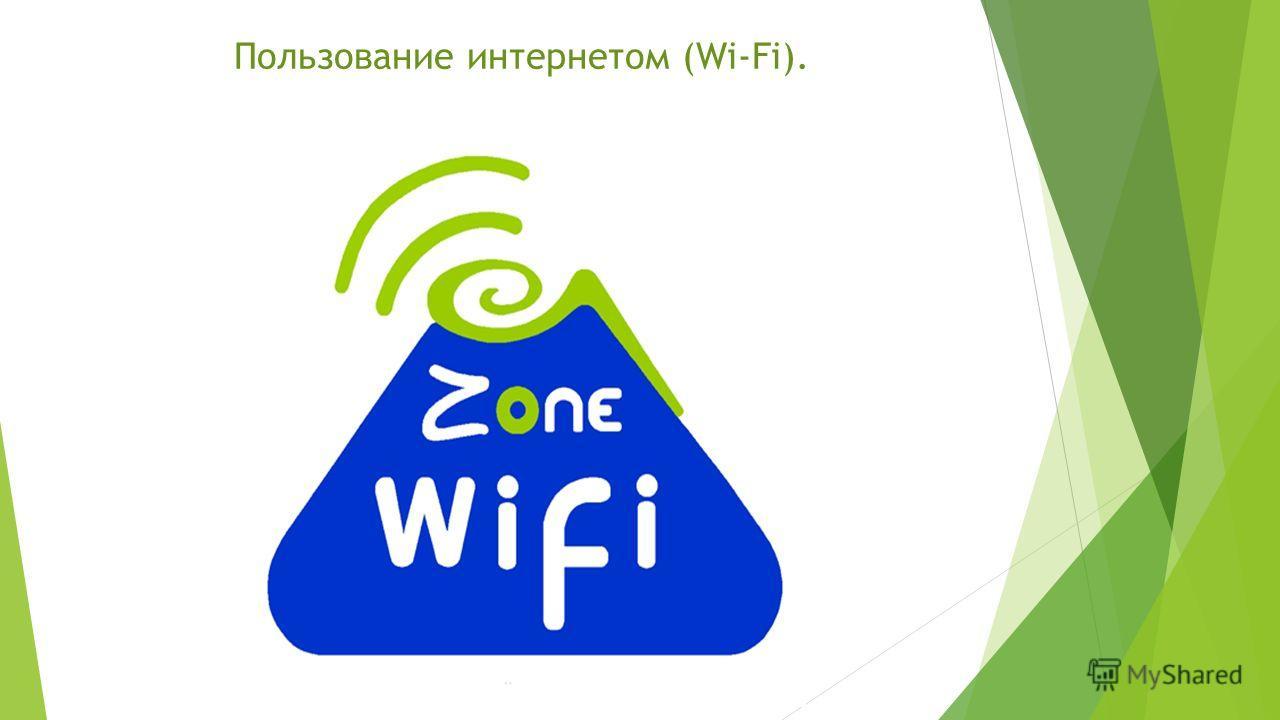 Пользование интернетом (Wi-Fi).