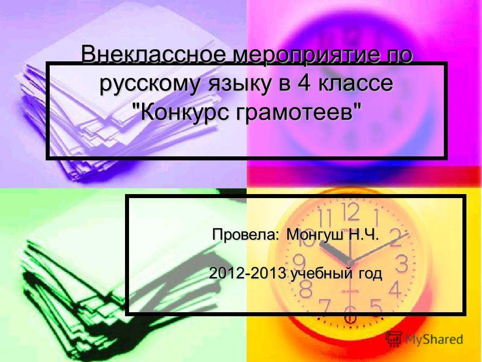 Внеклассное мероприятие по русскому языку в 4 классе Конкурс грамотеев Провела: Монгуш Н.Ч. 2012-2013 учебный год