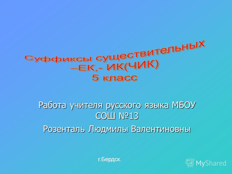Работа учителя русского языка МБОУ СОШ 13 Розенталь Людмилы Валентиновны г.Бердск.