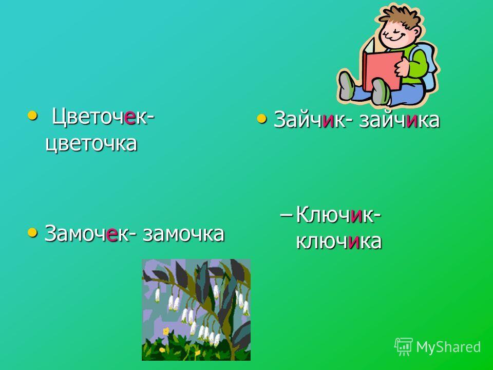 Цветочек- цветочка Цветочек- цветочка Замочек- замочка Замочек- замочка Зайчик- зайчика Зайчик- зайчика –Ключик- ключика