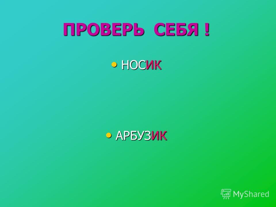 НОСИК НОСИК АРБУЗИК АРБУЗИК ПРОВЕРЬ СЕБЯ !
