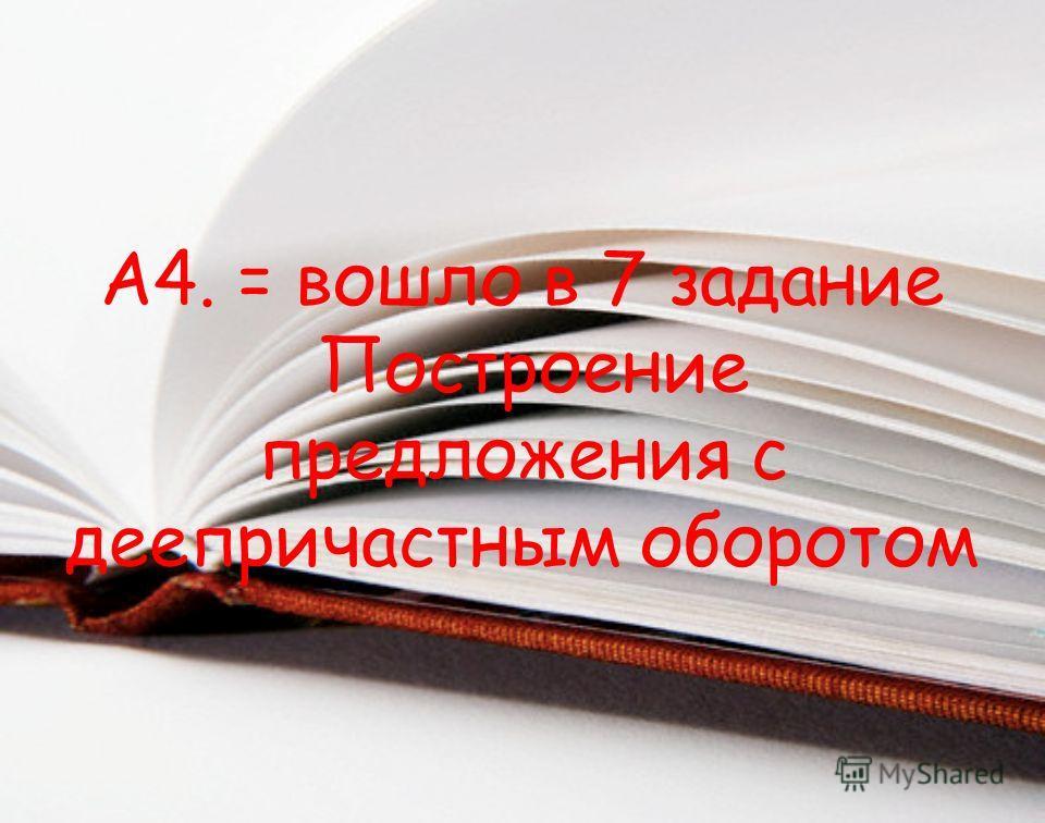 А4. = вошло в 7 задание Построение предложения с деепричастным оборотом