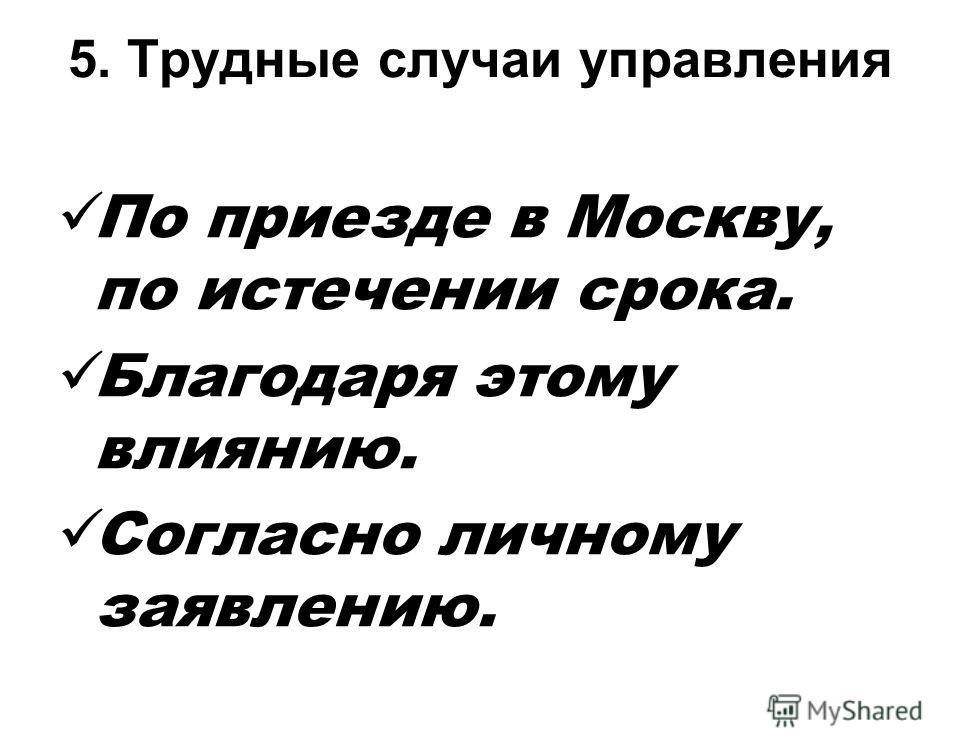 5. Трудные случаи управления По приезде в Москву, по истечении срока. Благодаря этому влиянию. Согласно личному заявлению.