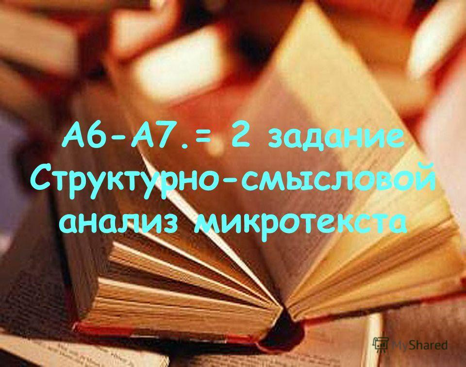 А6-А7.= 2 задание Структурно-смысловой анализ микротекста