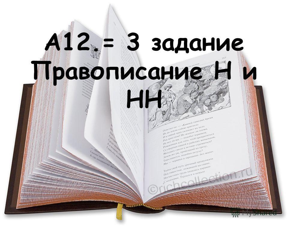 А12.= 3 задание Правописание Н и НН