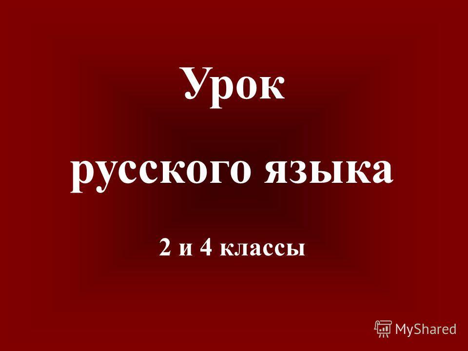 Урок русского языка 2 и 4 классы