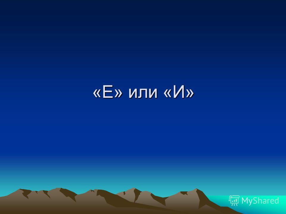 «Е» или «И»