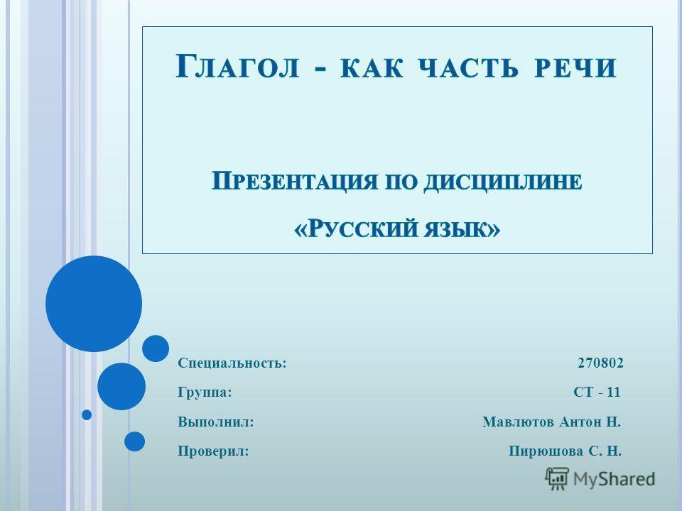 Специальность: 270802 Группа: СТ - 11 Выполнил: Мавлютов Антон Н. Проверил: Пирюшова С. Н.