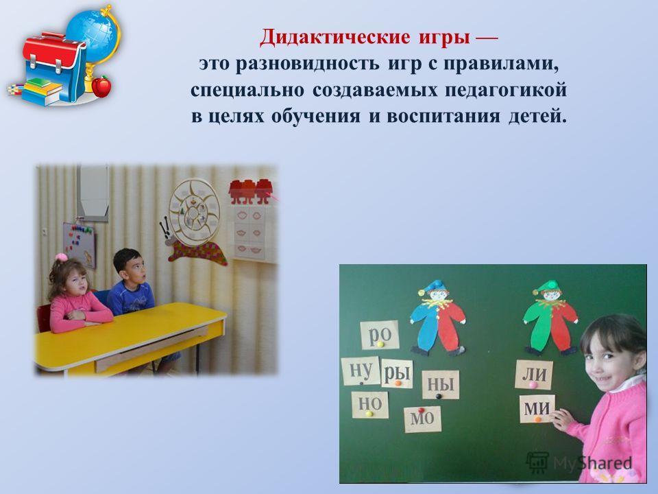 Дидактические игры это разновидность игр с правилами, специально создаваемых педагогикой в целях обучения и воспитания детей.