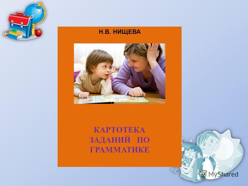Н.В. НИЩЕВА КАРТОТЕКА ЗАДАНИЙ ПО ГРАММАТИКЕ