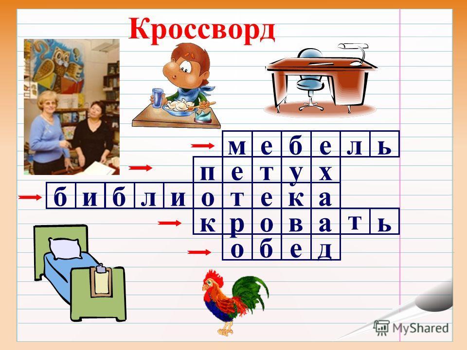 Лежит учебник. Какое это предложение? Добавьте второстепенные члены предложения Синтаксический разбор предложения На парте лежит учебник русского языка.