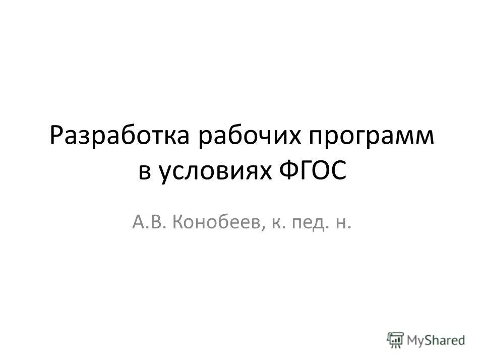 Разработка рабочих программ в условиях ФГОС А.В. Конобеев, к. пед. н.