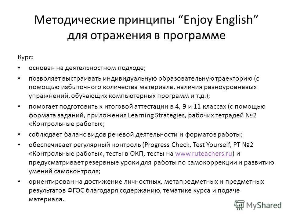 Методические принципы Enjoy English для отражения в программе Курс: основан на деятельностном подходе; позволяет выстраивать индивидуальную образовательную траекторию (с помощью избыточного количества материала, наличия разноуровневых упражнений, обу