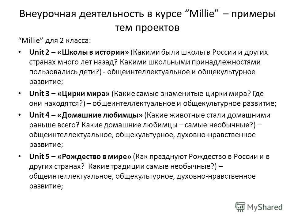 Внеурочная деятельность в курсе Millie – примеры тем проектов Millie для 2 класса: Unit 2 – «Школы в истории» (Какими были школы в России и других странах много лет назад? Какими школьными принадлежностями пользовались дети?) - общеинтеллектуальное и