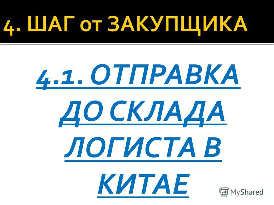 4.1. ОТПРАВКА ДО СКЛАДА ЛОГИСТА В КИТАЕ