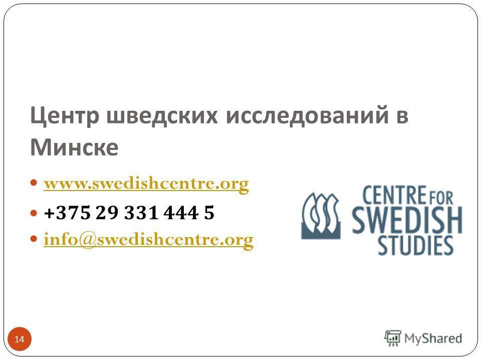 Центр шведских исследований в Минске 14 www.swedishcentre.org +375 29 331 444 5 info@swedishcentre.org