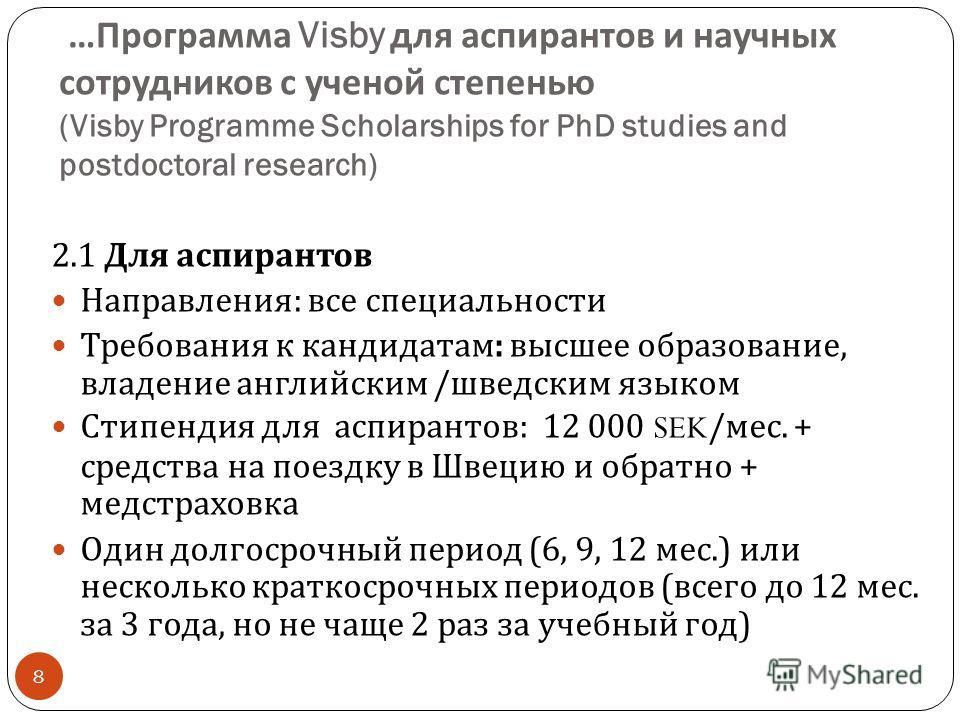 … Программа Visby для аспирантов и научных сотрудников с ученой степенью (Visby Programme Scholarships for PhD studies and postdoctoral research) 8 2.1 Для аспирантов Направления : все специальности Требования к кандидатам : высшее образование, владе