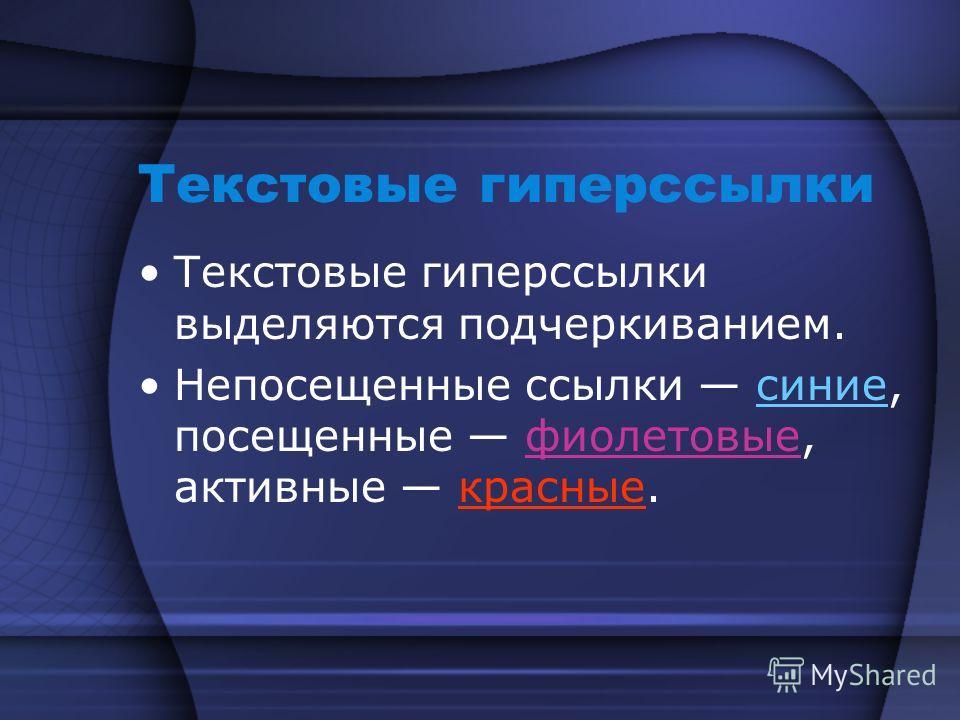 Текстовые гиперссылки Текстовые гиперссылки выделяются подчеркиванием. Непосещенные ссылки синие, посещенные фиолетовые, активные красные.синие