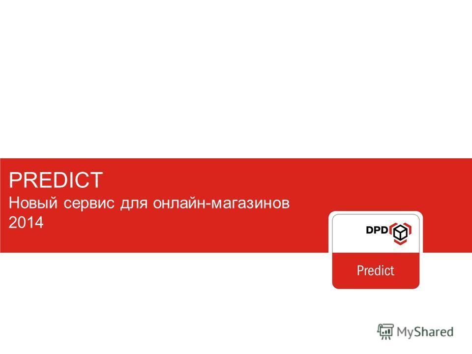 PREDICT Новый сервис для онлайн-магазинов 2014