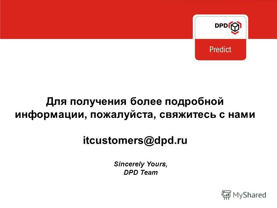 Для получения более подробной информации, пожалуйста, свяжитесь с нами itcustomers@dpd.ru Sincerely Yours, DPD Team