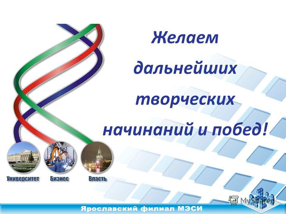 Желаем дальнейших творческих начинаний и побед!