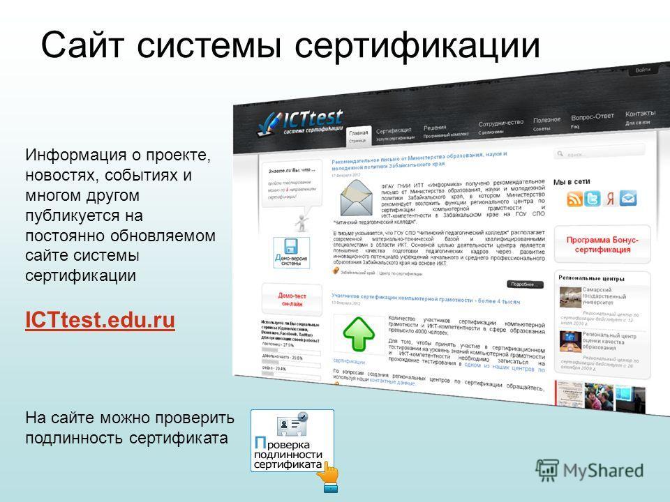 Информация о проекте, новостях, событиях и многом другом публикуется на постоянно обновляемом сайте системы сертификации ICTtest.edu.ru Сайт системы сертификации На сайте можно проверить подлинность сертификата