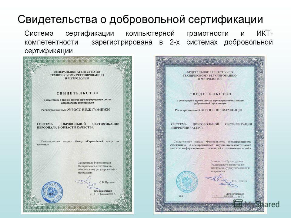 Свидетельства о добровольной сертификации Система сертификации компьютерной грамотности и ИКТ- компетентности зарегистрирована в 2-х системах добровольной сертификации.