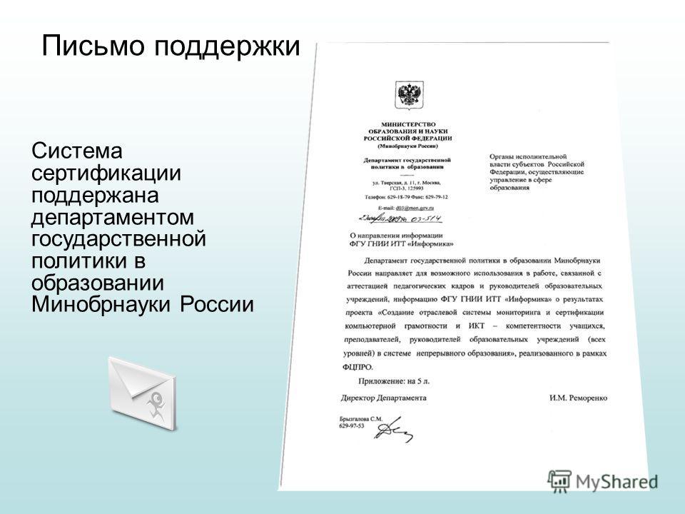 Система сертификации поддержана департаментом государственной политики в образовании Минобрнауки России Письмо поддержки
