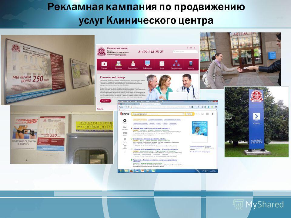 Рекламная кампания по продвижению услуг Клинического центра