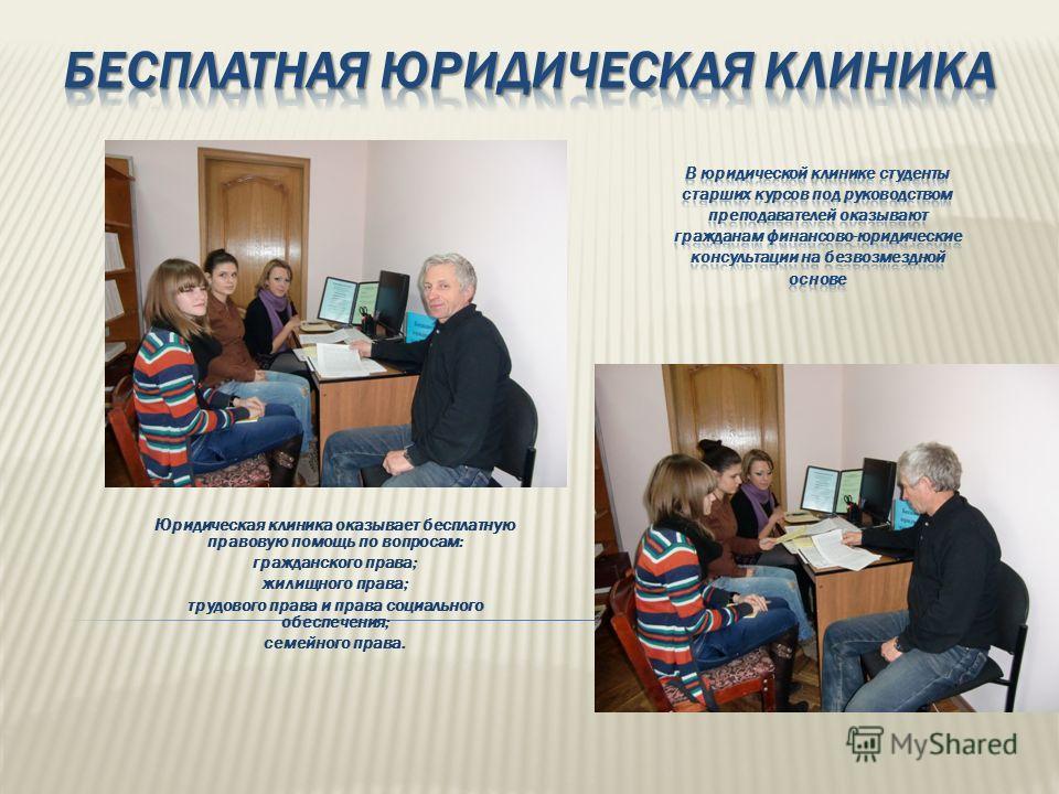 Юридическая клиника оказывает бесплатную правовую помощь по вопросам: гражданского права; жилищного права; трудового права и права социального обеспечения; семейного права.