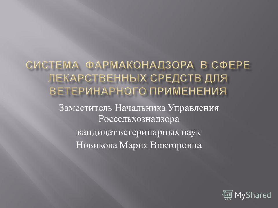 Заместитель Начальника Управления Россельхознадзора кандидат ветеринарных наук Новикова Мария Викторовна