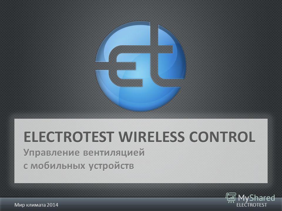 Управление вентиляцией с мобильных устройств Управление вентиляцией с мобильных устройств ELECTROTEST WIRELESS CONTROL ELECTROTESTМир климата 2014