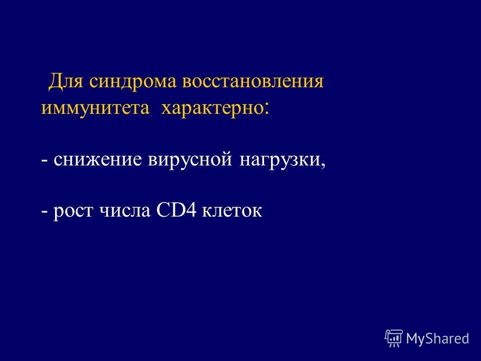 Для синдрома восстановления иммунитета характерно : - снижение вирусной нагрузки, - рост числа СD4 клеток