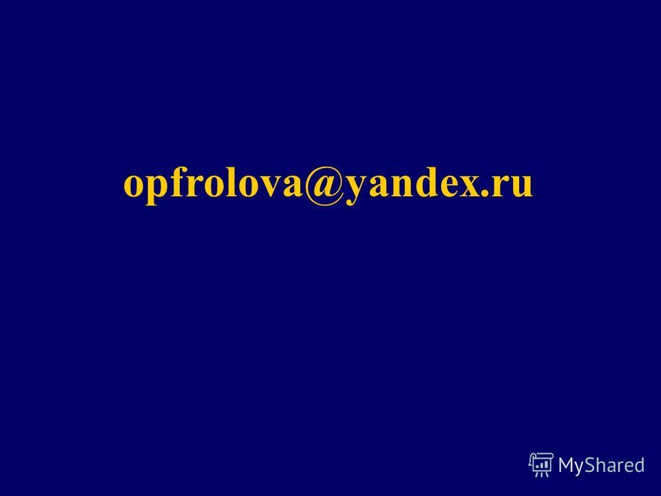 opfrolova@yandex.ru