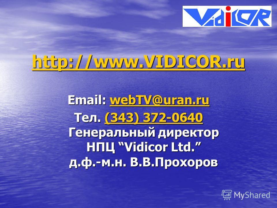 http://www.VIDICOR.ru http://www.VIDICOR.ru Email: webTV@uran.ru webTV@uran.ru Тел. (343) 372-0640 Генеральный директор НПЦ Vidicor Ltd. д.ф.-м.н. В.В.Прохоров