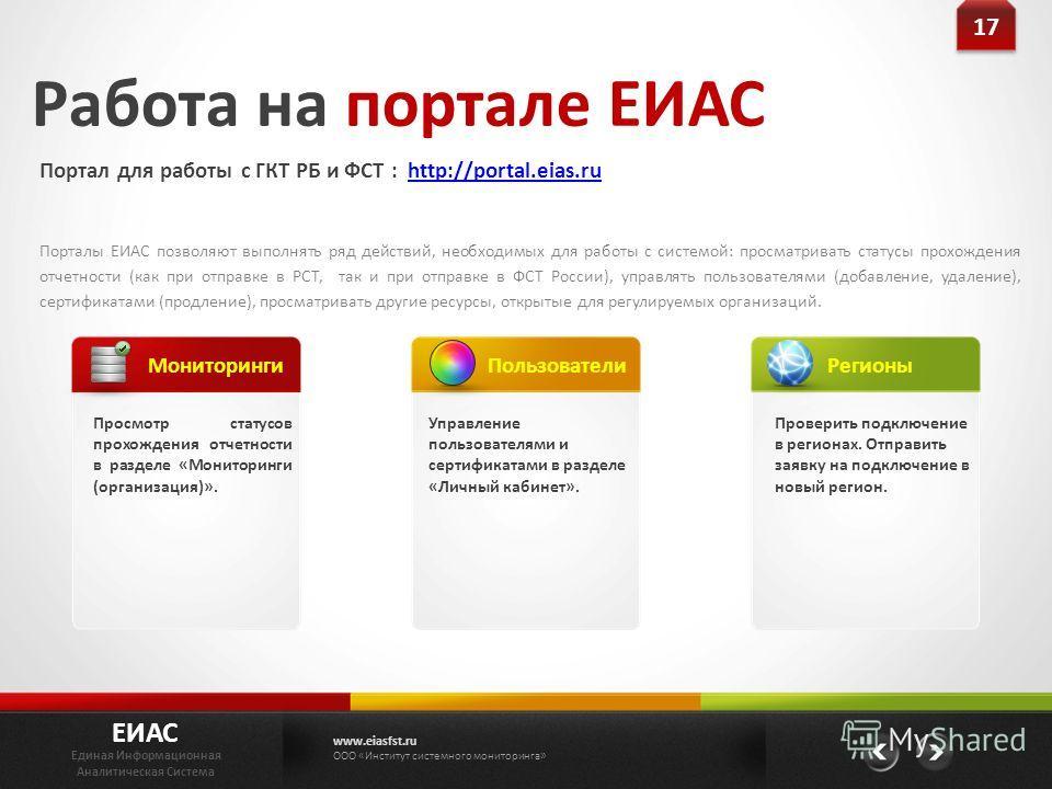 Порталы ЕИАС позволяют выполнять ряд действий, необходимых для работы с системой: просматривать статусы прохождения отчетности (как при отправке в РСТ, так и при отправке в ФСТ России), управлять пользователями (добавление, удаление), сертификатами (